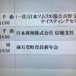 ブライドテイスティングの語彙が出ない・・・ポンコツエキスパート①