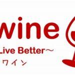 ワイわいワインの会