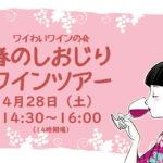 ワイわいワインの会「春のしおじりワインツアー」