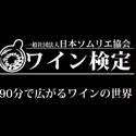 日本ソムリエ協会ワイン検定