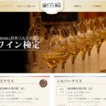 ワイン検定ブロンズクラス申込スタート