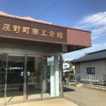 新しい辰野町商工会