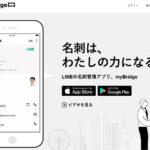 LINEの名刺アプリは超便利!