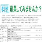 辰野町創業塾、はじまります