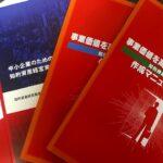 須坂商工会議所で知的資産経営講座を開催します