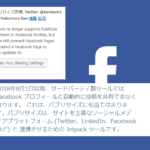 facebookの仕様が変わってプロフィールとの連携が不可に