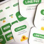 LINE Payの導入