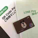 LINE Payでの決済方法