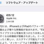 iOS12リリース!
