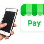 LINE Pay店舗用アプリとは?