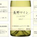 日本ワイン、スタート!