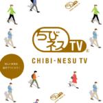 動画による経営支援~ちびネスTV公開~
