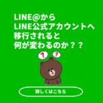 LINE公式アカウント機能紹介