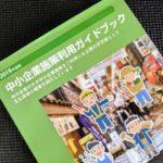 今年の施策利用ガイドブック