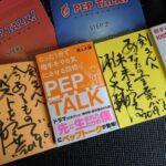 激励トーク!!PEP TALK②