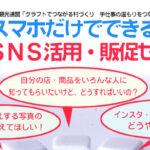 スマートフォンだけでできるSNS活用・販促セミナーを開催します