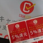 「キャッシュレス・消費者還元事業」の加盟店として登録されました!