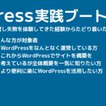 [予告] WordPressセミナーを開催します