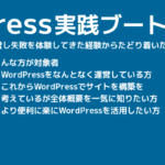 WordPressを一気に修得しませんか?
