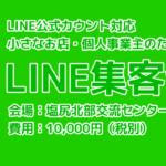 LINE公式アカウント、始めませんか?