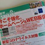 今こそ強化、HP&WEB販促 その1