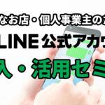 TV会議システムZoomを使った「LINE集客セミナー」を開催します