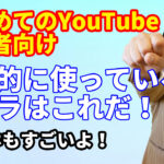 【はじめてのYouTube】YouTube用のカメラ選びのポイント