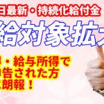【持続化給付金】6月29日最新情報! 給付対象が拡大されました(主な収入を雑所得・給与所得で申告された方)