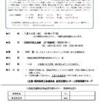 持続化補助金申請書作成セミナー・個別相談会開催(伊那地区)