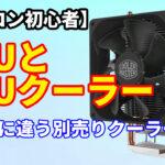 【パソコン初心者】自作の夏到来!CPUクーラーってかっこいい!