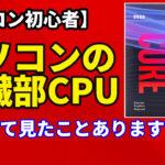 【パソコン初心者】自作の夏到来!CPUとはなんぞや