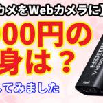 デジカメをWebカメラ化! 驚きのHDMIキャプチャーアダプター たったの1000円!その中身は?