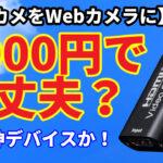 デジカメをWebカメラ化! 驚きのHDMIキャプチャーアダプター たったの1000円で大丈夫か??