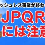 JPQRでのPayPay利用は損?