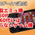 【レトロゲーム】レトロゲームエミュレーターRG350P エミュ ファミコン スーファミ
