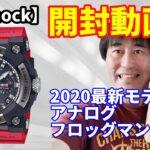【G-SHOCK・カシオ】初のアナログ化!2020年新型フロッグマン GWF-A1000 カシオ