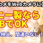 【Webカメラ】Sony謹製 デジカメをWebカメラにするアプリ Imaging Edge Webcam これでzoom映え!