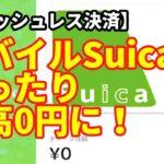 【キャッシュレス】モバイルSuicaを全部使い切る方法 残高を0円に!