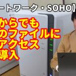 【リモートワーク・SOHO】自宅のファイルをどこからでアクセス! NAS