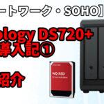 【リモートワーク・SOHO】Synology DS720+ 導入記 ①