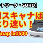 専用ドキュメントスキャナは爆速! ScanSnap ix1500