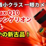 ペンタックスQ10 エヴァモデル 驚きの新古品をゲット!