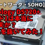 【リモートワーク・SOHO】実験! レイド1 ミラーリングは本当か? HDDを1台抜いてみた