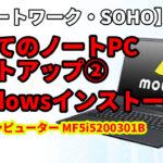 【リモートワーク・SOHO】初めてのノートPCセットアップ② Windowsのインストール
