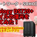 【リモートワーク・SOHO】実験! ファイルを削除して復元してみた NAS Synology DS720+