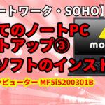 【リモートワーク・SOHO】初めてのノートPCセットアップ③ いろんな設定