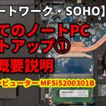 【リモートワーク・SOHO】初めてのノートPCセットアップ① マウスコンピューター