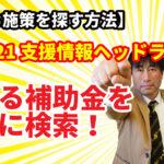 【使える施策】J-Net21 支援施策ヘッドライン 一気に検索!