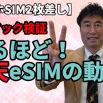 【スマホ活用・eSIM】楽天モバイルeSIM 詳細な動作検証 なるほど、わかったeSIM!