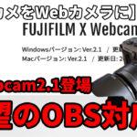 【DX・テレワーク入門】待望のOBSスタジオに富士のデジカメが対応! X Webcam 2.1 登場